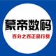 蒙帝鸿运数码品牌标