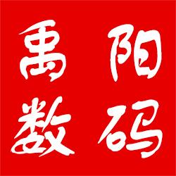 禹阳数码品牌标