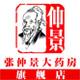 张仲景大药房品牌标