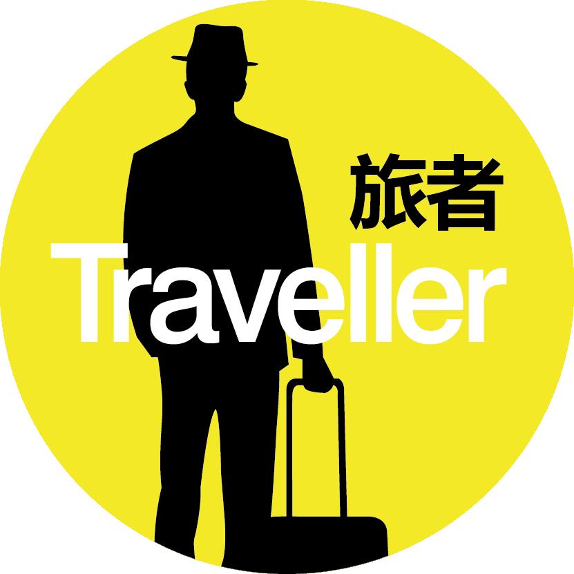 旅者海外品牌标