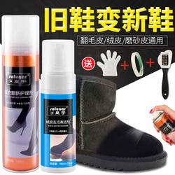 皇宇绒皮护理剂磨砂打理液清洁补色喷雾反翻毛皮鞋粉鞋油黑色通用