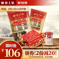 皇上皇腊肠二八腊肠500g*2广式腊肠广东腊味广式特产香肠 老字号