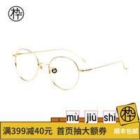 木九十金属圆框眼镜架 黑色 金色 潮人复古 FM1611003 可配近视镜