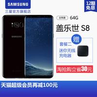 12期免息 Samsung/三星 GALAXY S8 SM-G9500 4+64GB 全视曲面屏 双卡防水 极速对焦 虹膜识别