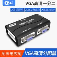 VGA分配器一分二高清分屏视频电脑显示1分2线一进二出分频器1021U