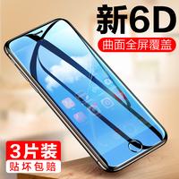 苹果7plus钢化膜iphone8抗蓝光7/8/plus全屏覆盖手机膜玻璃水凝保护膜高清防爆防指纹7p/8p手机贴膜七i7八i8