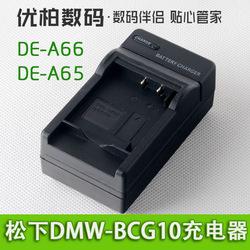 松下DMC-ZS1 ZR3 ZS3 ZS5 ZS7 ZS10 ZS15 ZS20 ZS8 GK 充电器