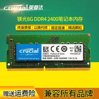 镁光英睿达DDR4 2400 8G笔记本内存条戴尔联想惠普华硕神舟4G16G