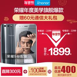 【低至1899】华为honor/荣耀 荣耀9全网通智能手机正品官方