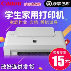 佳能IP1188黑白喷墨打印机家用办公迷你小型学生A4文档打印机连供