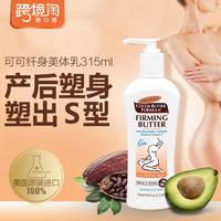 美国进口帕玛氏孕妇身体乳紧肤霜纤体乳按摩产后紧致防止皮肤松弛