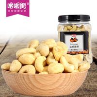 越南盐焗原味腰果罐装高蛋白带皮盒装坚果无添加能量零食特产480g