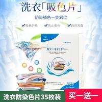 日本洗衣防褪色串染色母片衣物吸色纸吸色片防染色衣服洗衣片35片