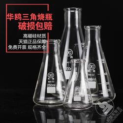 三角烧瓶锥形瓶 玻璃三角瓶锥形烧瓶100 250 500 300 150ml