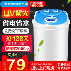万宝XPB20-2028儿童小宝宝迷你洗衣机小型婴半自动单桶筒家用