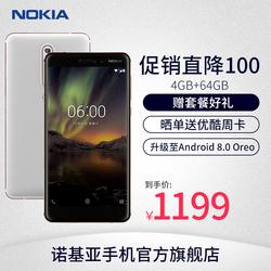 【低至1199元】Nokia/诺基亚 6 第二代全新诺基亚 6全网通手机