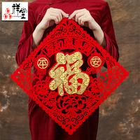 福字门贴窗花剪纸立体创意婚房2018过年新春新年春节年货装饰用品