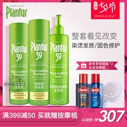 德国plantur39洗护套装 朴兰图护染烫受损洗发水头皮控油增发液