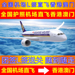 杭州萧山国际机场 直飞到香港去澳门 团签过关通行证团队L签送关
