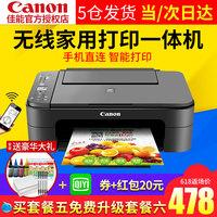 佳能TS3180照片打印机家用一体机彩色喷墨手机无线wifi复印件小型