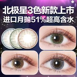 韩国北极星月抛美瞳混血网红同款绿灰14.2mm大小直径自然隐形眼镜