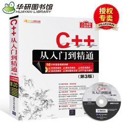 华研图书馆 C++从入门到精通 第3版 c++编程入门 c语言程序设计基础教程编程书籍 c++primer中文版 c语言入门 c primer plus