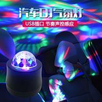 汽车led装饰灯车内DJ灯改装七彩爆闪灯氛围灯车载声控音乐节奏灯