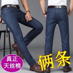 天丝牛仔裤男士夏季薄款中年高腰宽松直筒裤冰丝长裤子柔软春秋款