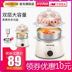 Joyoung/九阳 ZD-7J92 蒸蛋器自动断电迷你双层家用多功能煮蛋器