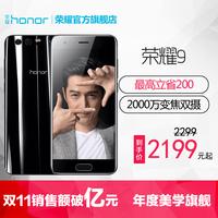 【官方旗舰店】华为honor/荣耀 荣耀9智能全网通手机官方旗舰店