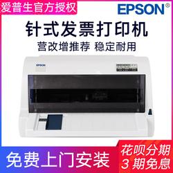 爱普生LQ-615KII针式打印机税控发票平推票据快递发货单连打610K