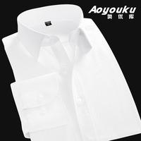 奥优库衬衫男长袖春秋季修身青年纯色商务职业正装寸衫男士白衬衣