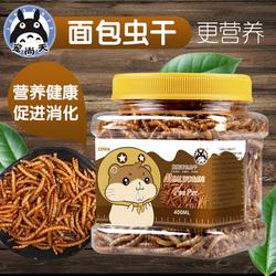 宠尚天 宠物零食面包虫干400ml仓鼠刺猬幼鼠粮食用品食物饲料主粮
