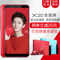 红色上市 vivo X20全新正品手机限量版 vivox20plus x9s x20蓝色