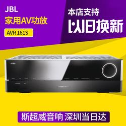 JBL哈曼卡顿harman AVR 161S家用AV功放 5.1家庭影院大功率高保真