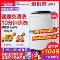 小天鹅8公斤洗衣机全自动家用小型特价机波轮静音宿舍出租TB80V20