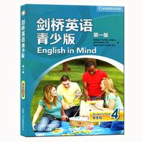 剑桥英语青少版第四级 外研版 English in Mind 对应FCE考试教材剑桥英语(青少版)学生用书第4级