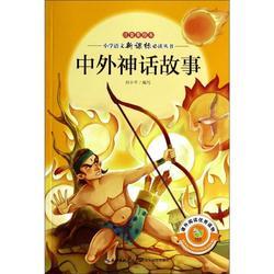 中外神话故事 刘小平  新华书店正版畅销图书籍