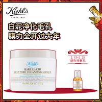 【新年预售】Kiehl's科颜氏亚马逊白泥净肤面膜142g 清洁毛孔