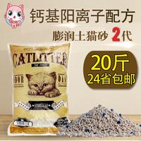 西西猫砂包邮10公斤膨润土结团猫砂低尘除臭猫沙猫砂20斤10KG包邮