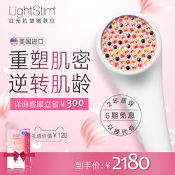 lightstim红光电子美容仪家用脸部LED嫩肤美容院专用仪器大小排灯