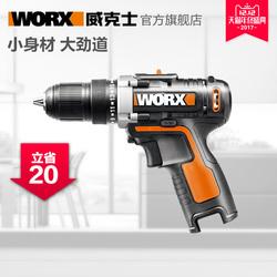 威克士12伏电钻WX128.9 电动螺丝刀 家用多功能充电手电钻裸机