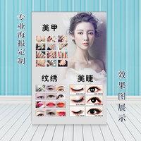 美甲美睫纹绣海报宣传画半永久眉眼唇睫毛嫁接图片广告宣传图壁画