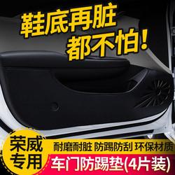 荣威RX5/350/EI6/RX3/360plus改装饰内饰贴专用品汽车门防踢垫RX8