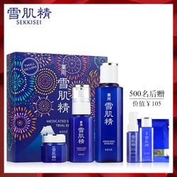 【买1赠3】雪肌精护肤套装化妆水乳液面霜补水保湿提亮官方直售