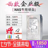 WD/西部数据 HUS728T8TALE6L4企业级硬盘8T机械硬盘网络存储8T