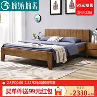 原始原素纯实木床白橡木胡桃色环保卧室家具1.5/1.8米简约双人床