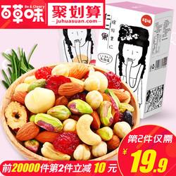 聚【百草味-仁仁果175g】每日坚果混合果仁孕妇干果零食大礼包