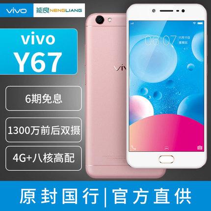 【6期免息送礼包】vivo y67高配八核智能vivoy67手机