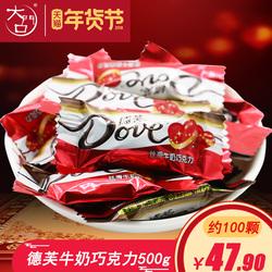 正品德芙丝滑牛奶巧克力红色喜庆婚庆双喜散装糖果结婚喜糖500g
